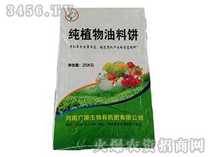 纯植物油料饼-广源生物