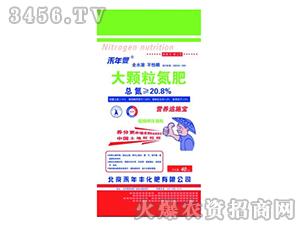 大颗粒氮肥(青)-禾年丰