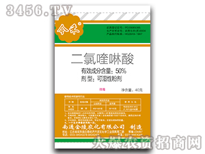 50%二氯喹啉酸可湿性