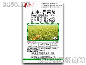 50%苯磺・异丙隆可湿性粉剂-草扣-金陵农化
