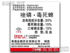 30%唑磷·毒死蜱乳油-锐冥-金陵农化