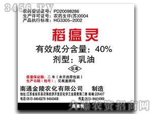 40%稻瘟灵乳油-米山-金陵农化