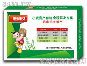 小麦高产套装全程解决方案-老闲汉-艾农仕达