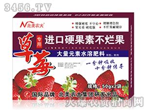 草莓进口硬果素不烂果-