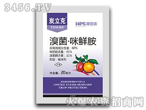 溴菌・咪鲜胺(袋)-炭立克-惠普森