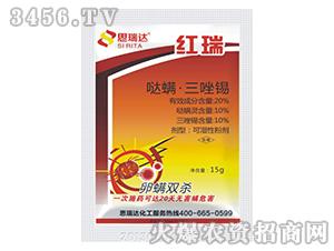 20%哒螨・三唑锡可湿性粉剂-红瑞-思瑞达