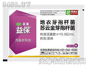 30g地衣芽孢杆菌苏云金芽孢杆菌(真菌类)-益保-思瑞达