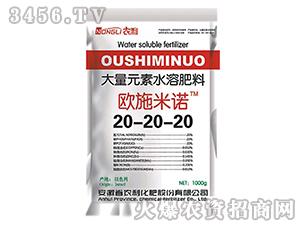 水溶肥20-20-20-欧施米诺-农利