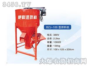 BZJ-100型肥料混