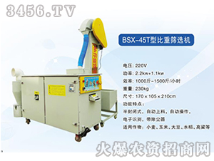 BSX-45T型比重筛