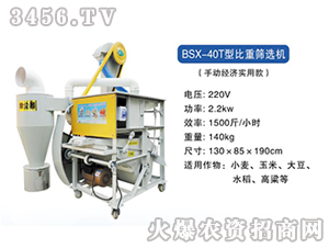 BSX-40T型比重筛
