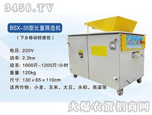 BSX-35型比重筛选机-科邦农业机械