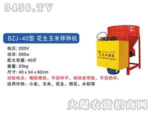 BZJ-40型花生玉米拌种机-科邦农业机械