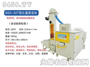 BSX-50T比重筛选机-科邦农业机械