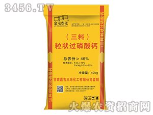 46%粒状过磷酸钙-金屯农化