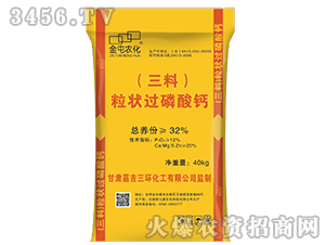 32%粒状过磷酸钙-金屯农化
