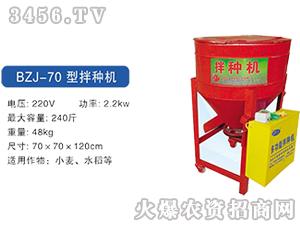 BZJ-70型拌种机-