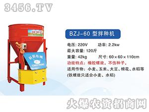 BZJ-60型拌种机-