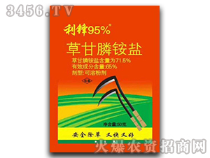 71.5%草甘膦铵盐可溶粒剂-利锋95%-利尔化工