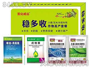 作物高产套餐(小麦玉米水稻专用)-稳多收-萱化威远