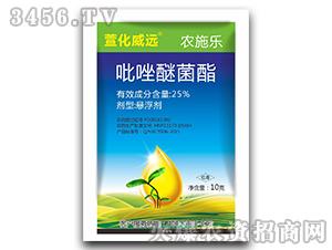 25%吡唑醚菌酯悬浮剂-农施乐-萱化威远
