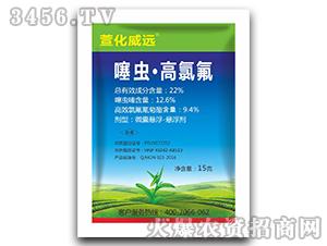 22%噻虫・高氯氟微囊悬浮-悬浮剂-萱化威远