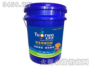 微生物菌剂肥(搭配肥)-土尔沃-康宝盛