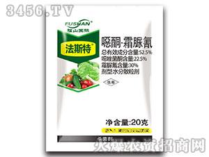 52.5%噁酮·霜脲氰水分散粒剂-法斯特-福山