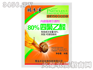 80%四聚乙醛可湿性粉剂-蜗牛净-农老大