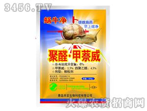 6%聚醛・甲萘威颗粒剂-蜗牛净-农老大