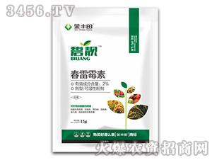 2%春雷霉素可湿性粉剂