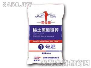 稀土硫酸铵锌-司令园1号肥-蒙客利