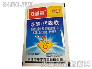 60%唑醚・代森联水分散粒剂-安道福-华宇农药