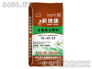 含菌复合肥料17-17-17-新地康-神久农业