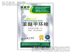20g苯醚甲环唑-施威丹-浩迪农业