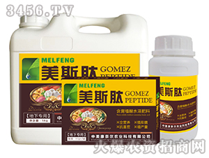 地下专用含腐植酸水溶肥料-美斯肽-康奈尔