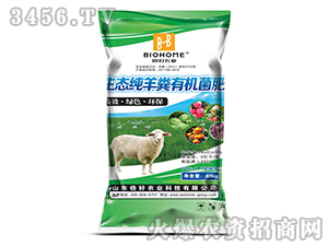 生态纯羊粪有机菌肥-倍
