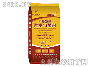肉粉发酵微生物菌剂-加