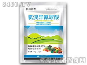 50%氯溴异氰尿酸可溶粉剂-锦超瑞农-中农华创
