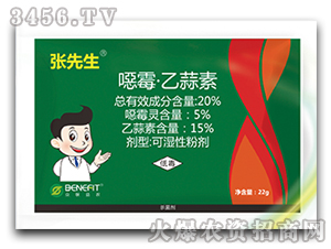 20%�f霉・乙蒜素可湿性粉剂-张先生-众联益农