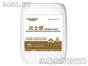 含腐殖酸水溶肥料-沃土