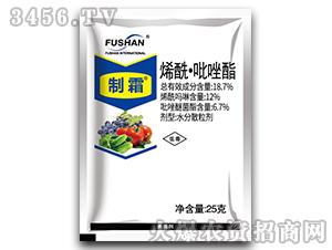 25g烯酰·吡唑酯水分散粒剂-制霜-福山