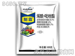 100g烯酰·吡唑酯水分散粒剂-制霜-福山