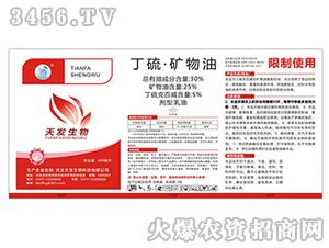 30%丁硫・矿物油(300ml)-天发生物