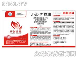 30%丁硫・矿物油(500ml)-天发生物
