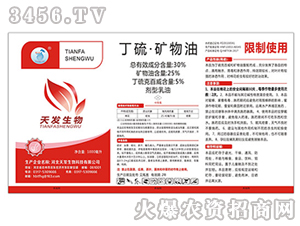 30%丁硫・矿物油(1000ml)-天发生物
