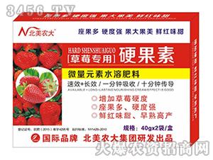 草莓专用硬果素-北美农
