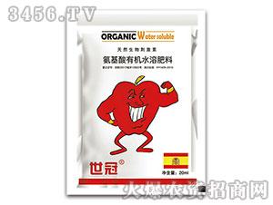 氨基酸有机水溶肥料-世冠-农利化肥