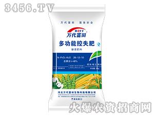 多功能控失掺混肥料26-12-10-万代富田