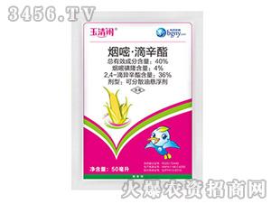 40%烟嘧·滴辛酯悬浮剂-玉清闲-嵩艾生物